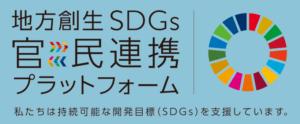 地方創生SDGs 官民連携プラットフォーム